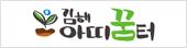 김해아띠꿈터